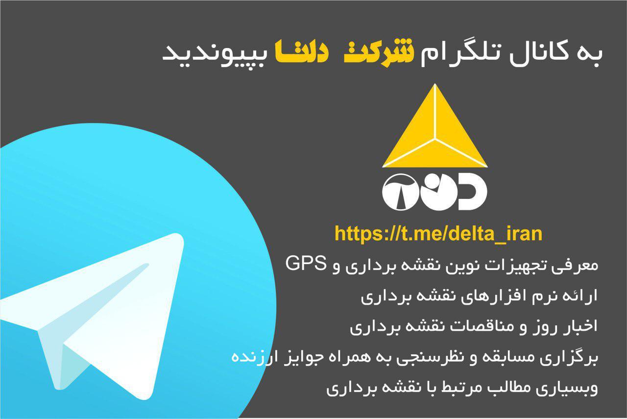 کانال تلگرام شرکت دلتا