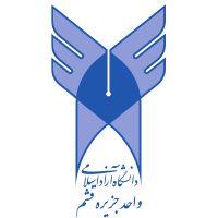 دانشگاه آزاد اسلامی واحد جزیره قشم