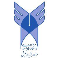 دانشگاه آزاد اسلامی واحد جزیره کیش