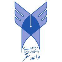دانشگاه آزاد اسلامی واحد سقز