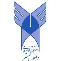 دانشگاه آزاد اسلامی واحد شبستر