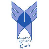 دانشگاه آزاد اسلامی واحد پیشوا