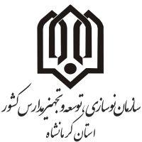 سازمان نوسازی، توسعه و تجهیز مدارس کشور استان کرمانشاه