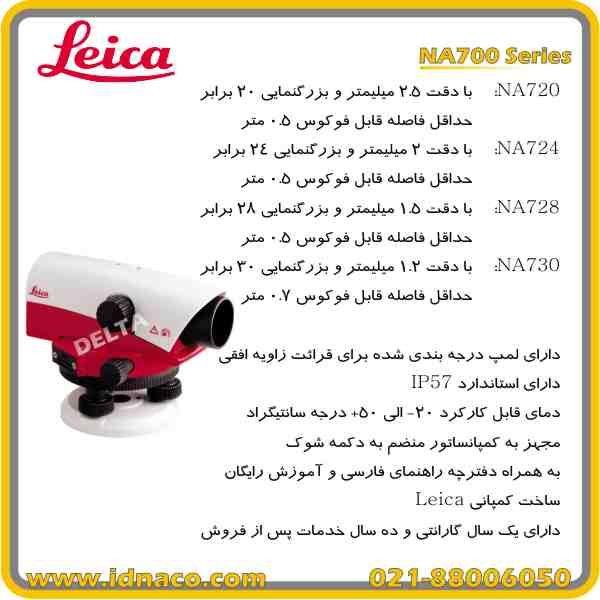 ترازیاب لایکا مدل NA730