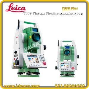 توتال استیشن لایکا TS09 Plus