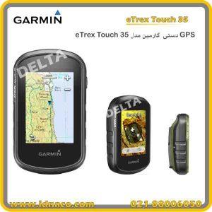 جی پی اس گارمین eTrex Touch35